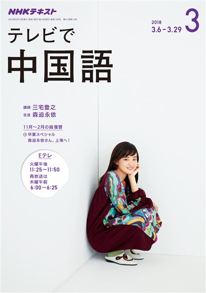 NHKテレビ テレビで中国語  2018年3月号