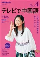 NHKテレビ テレビで中国語  2018年4月号