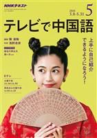 NHKテレビ テレビで中国語  2018年5月号