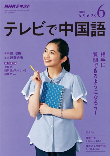 NHKテレビ テレビで中国語  2018年6月号