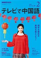 NHKテレビ テレビで中国語  2019年2月号