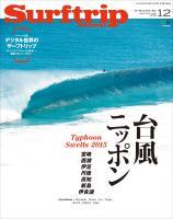 サーフトリップジャーナル 2015年12月号・Vol.84