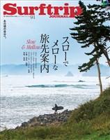 サーフトリップジャーナル Vol.91