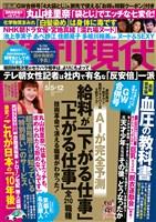 週刊現代 2018年5月5日・12日号