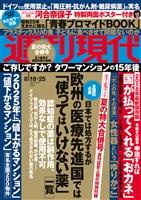 週刊現代 2018年8月18日・25日号