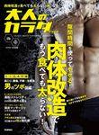 大人のカラダSTYLE(スタイル) Vol.8