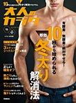 大人のカラダSTYLE(スタイル) Vol.10
