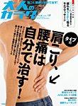 大人のカラダSTYLE(スタイル) Vol.13