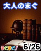 大人のまぐ 2013/06/26 発売号