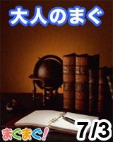 大人のまぐ 2013/07/03 発売号