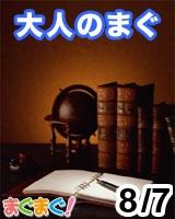 大人のまぐ 2013/08/07 発売号