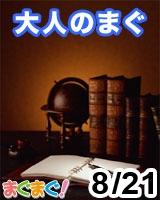大人のまぐ 2013/08/21 発売号