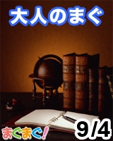 大人のまぐ 2013/09/04 発売号