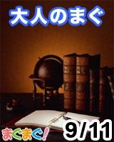 大人のまぐ 2013/09/11 発売号