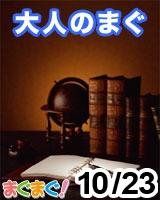 大人のまぐ 2013/10/23 発売号