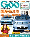 Goo [Special] 2013/5/18