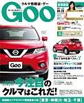 Goo [Special版] 2014/4/20号