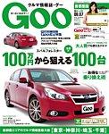Goo [Special版] 2014/9/7号