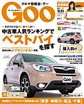 Goo [Special版] 2014/10/4号