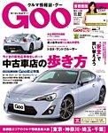 Goo [Special版] 2014/11/2号