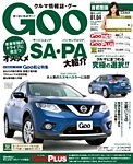 Goo [Special版] 2015/1/4号