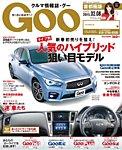 Goo [Special版] 2015/2/8号