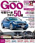 Goo [Special版] 2015/5/2号