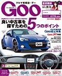Goo [Special版] 2015/8/16号