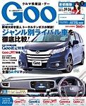 Goo [Special版] 2015/9/6号