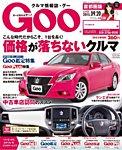 Goo [Special版] 2015/9/20号