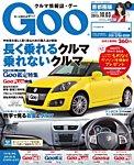Goo [Special版] 2015/10/3号