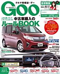Goo [Special版] 2015/10/17号