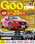 Goo [Special版] 2015/11/1号