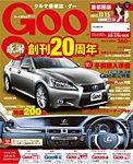 Goo [Special版] 2015/11/15号