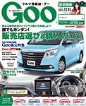 Goo [Special版] 2015/12/5号