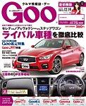 Goo [Special版] 2015/12/19号