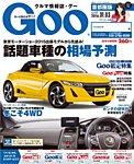 Goo [Special版] 2016/1/3号