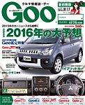 Goo [Special版] 2016/1/17号