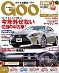 Goo [Special版] 2016/2/7号