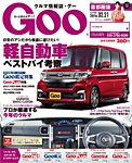 Goo [Special版] 2016/2/21号