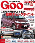 Goo [Special版] 2016/3/18号