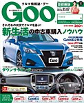 Goo [Special版] 2016/5/7号