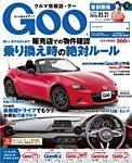 Goo [Special版] 2016/5/21号