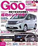 Goo [Special版] 2016/6/5号