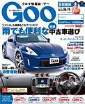Goo [Special版] 2016/6/19号
