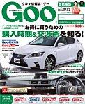 Goo [Special版] 2016/7/2号