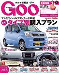 Goo [Special版] 2016/7/16号
