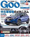 Goo [Special版] 2016/8/7号
