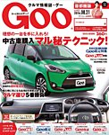 Goo [Special版] 2016/8/21号