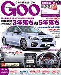 Goo [Special版] 2016/9/4号